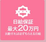 日給保証最大20万円